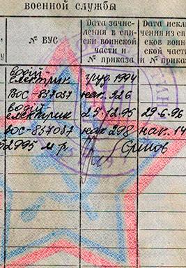 Печать в военном билете для перевода