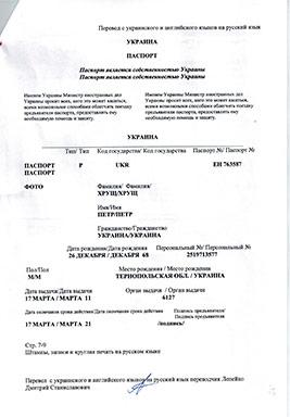 Переведенный паспорт с украинского на русский