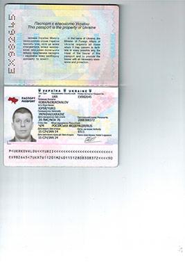 Отсканированный украинский паспорт