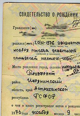 Свидетельство о рождении СССР